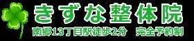 【札幌市で評判の整体】きずな整体院